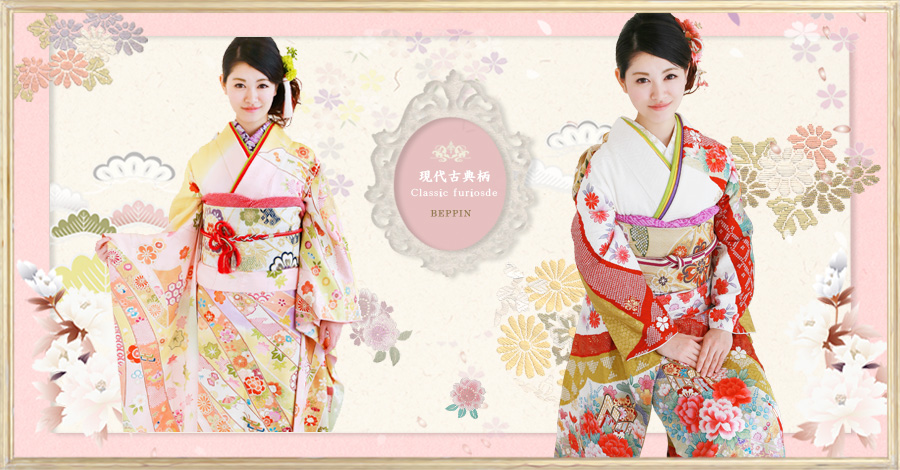 BEPPIN FURISODE STYLE